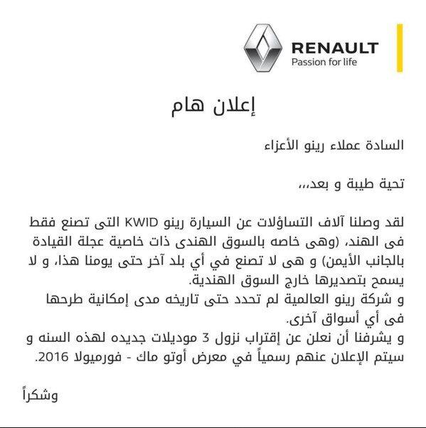 """اشاعة اطلاق رينو للسيارة """"كويد"""" في مصر"""