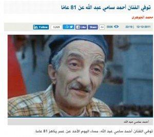 حقيقة وفاة الفنان احمد سامي