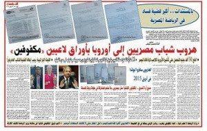 حقيقة فضيحة منتخب مصر لكرة الجرس