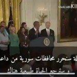 حقيقة فيديو أوباما يبكي ويعترف بتدمير سوريا