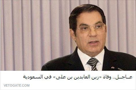 حقيقة وفاة زين العابدين بن علي في السعودية .
