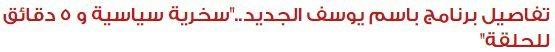 حقيقة عودة باسم يوسف في برنامج البرنامج