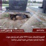 حقيقة كلب ماقدرش على فراق صاحبه و راح عاش في قبره