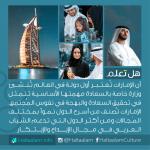 حقيقة إن الإمارات أول دولة تعمل وزارة للسعادة