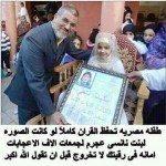حقيقة طفلة مصرية تحفظ القرآن كاملا