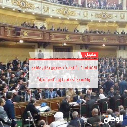حقيقة خبر عن اعضاء بالبرلمان مصابون بخلل عقلي .