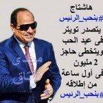 حقيقة هاشتاج #بنحب_الرئيس يتصدر تويتر ويتخطى 2 مليون تويت