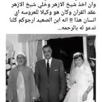 حقيقة حضور جمال عبدالناصر حفل زفاف يتيمة