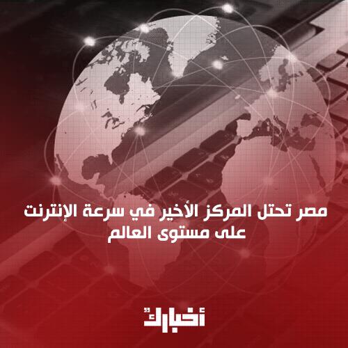حقيقة ان مصر فيها اقل سرعة انترنت في العالم