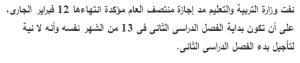حقيقة تأجيل الدراسة ليوم 22 فبراير .
