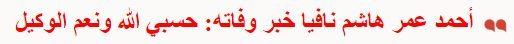 حقيقة وفاة الشيخ احمد عمر هاشم
