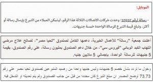 حقيقة ان شركات المحمول بياخدوا 4 جنيه من كل رسالة لصندوق تحيا مصر