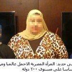 حقيقة بحث فرنسي يقول أن المرأة المصرية أجمل أمراة بالعالم .