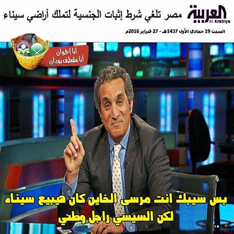 حقيقة الغاء شرط إثبات الجنسية لتلمك اراضي سيناء