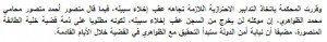 حقيقة خروج محمد الظواهري من السجن