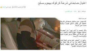 حقيقة صورة لرائد شرطة استشهد تحت بيته