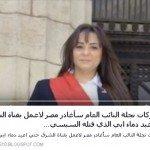 حقيقة تصريح لبنت النائب العام أنها هتسيب مصر و تروح قناة الشرق .