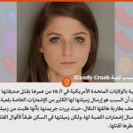 حقيقة فتاة تقتل صديقتها بسبب  إشعارات لعبة كاندي كراش