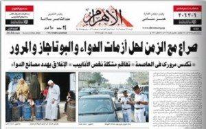 حقيقة عنوان الأهرام عن سبب إنخفاض منسوب النيل