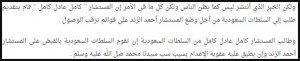 حقيقة طلب السعودية رسمياً من السيسي بتسليم الزند