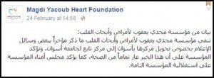 حقيقة ضم مؤسسة مجدي يعقوب لجامعة أسوان