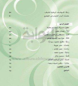 حقيقة حذف اسم د.عصام حجي في كتاب اولى ثانوي
