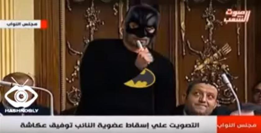 حقيقة طرد عضو بمجلس الشعب لحضوره الجلسة بزي باتمان