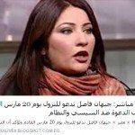 حقيقة دعوة جيهان فاضل لمظاهرات ضد السيسي