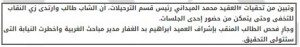 حقيقة ضبط اخواني يرتدي نقاب معه 2 قنبلة بمجمع محاكم طنطا