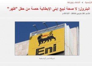 حقيقة إيطاليا تعلن انسحابها من أكبر حقل غاز بمصر وتبيعه