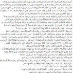 حقيقة كشف ظابط مخابرات بريطاني عن المؤامرة على مصر