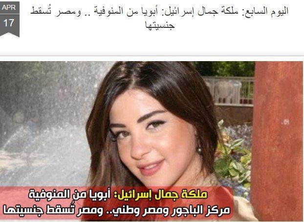 حقيقة ان ملكة جمال اسرائيل من المنوفية