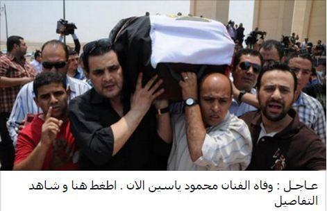 حقيقة وفاة الفنان محمود ياسين