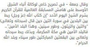 حقيقة تصريح وزير الأوقاف ان الجسر الجديد مذكور في القرآن