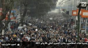 حقيقة صورة من مظاهرات جمعة الارض