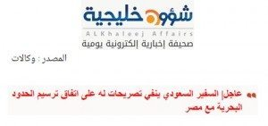 حقيقة تصريح السفير السعودي في القاهرة بأن مصر هي اللي عرضت على السعودية الجزر