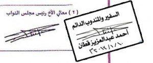 حقيقة وثيقة رشوة السيسي من السعودية اللي ايمن نور نشرها
