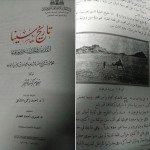 """حقيقة انه مكتوب في كتاب """"تاريخ سينا"""" ان جزر تيران و صنافير جزر مصرية"""