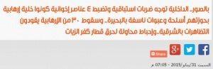 حقيقة القبض علي الجماعة الارهابيه المتسببة في حريق الرويعي