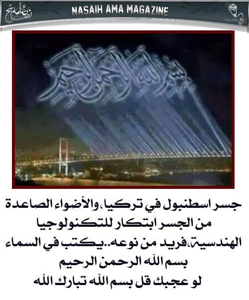 حقيقة كوبري مكتوب فوقه بسم الله الرحمن الرحيم