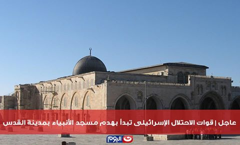 حقيقة هدم مسجد الأنبياء بمدينة القدس