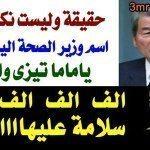 حقيقة ان وزير الصحة الياباني اسمه ياماما تيزي واوا
