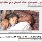حقيقة فيديو لأب يحتضن أبنته بعد موتها في حلب