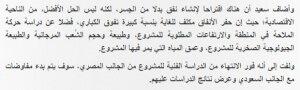 حقيقة تصريح وزير النقل بفشل مشروع جسر الملك سلمان