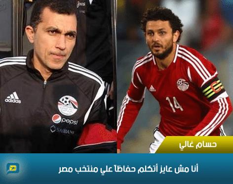 حقيقة تصريح حسام غالي بعد استبعاده من المنتخب