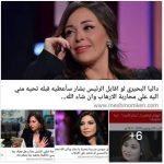حقيقة دعم بعض الممثلات لبشار الأسد