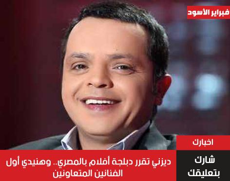 حقيقة ديزني تقرر دبلجة الأفلام بالمصري مع محمد هنيدي