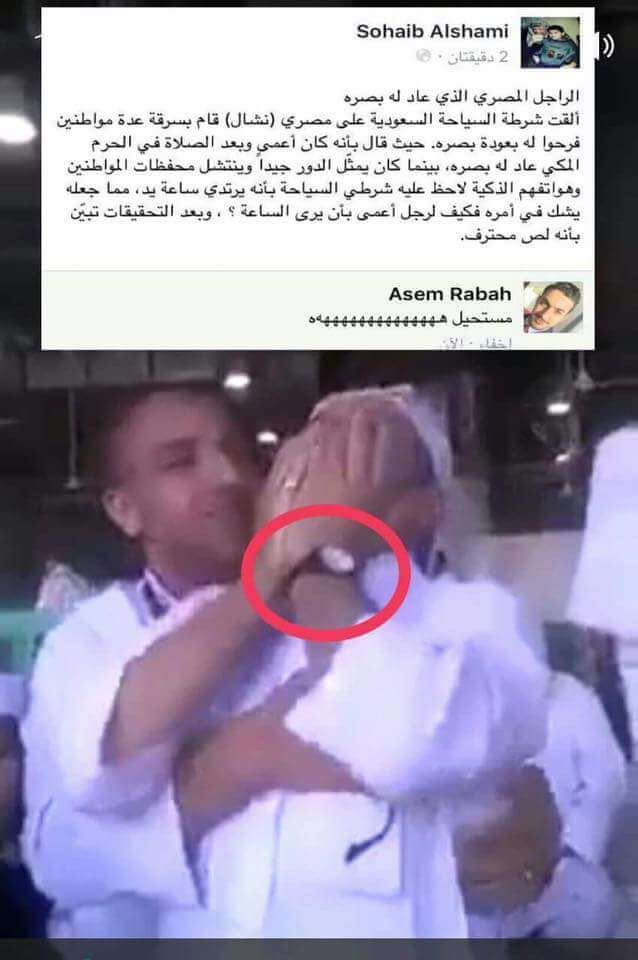 حقيقة القبض على معتمر مصري في المسجد الحرام