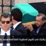 حقيقة صورة أردوغان في عزاء محمد علي كلاي