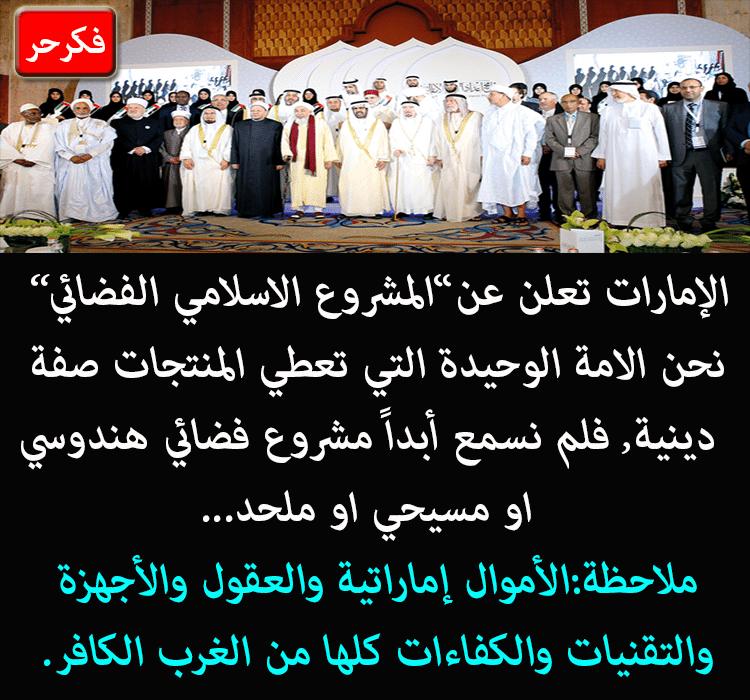 حقيقة مشروع الإسلامي الفضائي للإمارات